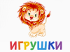 ПЧЕЛКА оптовая база игрушек на Богачева 3 Воронеж