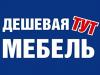 ДЕШЕВАЯ МЕБЕЛЬ ТУТ магазин Воронеж