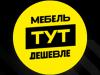 МЕБЕЛЬ ТУТ ДЕШЕВЛЕ сеть магазинов Воронеж