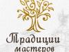 ТРАДИЦИИ МАСТЕРОВ Воронеж