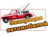 ЭВАКУАТОР Воронеж