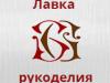 ЛАВКА РУКОДЕЛИЯ, интернет магазин Воронеж
