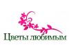 ЦВЕТЫ ЛЮБИМЫМ Воронеж